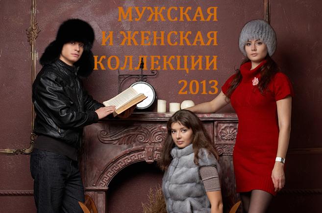 Интернет магазин женских мужских детских меховых шапок меховые